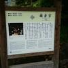 連休後半1日目 5/3(木) 鎌倉散歩