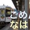 土佐くろしお鉄道ごめんなはり線乗車記【バースデイきっぷ四国豪遊(13)】