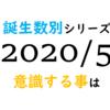 【数秘術】誕生数別、2020年5月に意識する事
