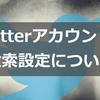 【Twitter】電話番号やメールアドレスからアカウントがバレないようにする設定方法