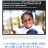 いじめで自殺した10歳少年の母親