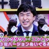 東京新聞杯の調教プロファイル[2021年バージョン]