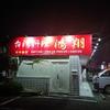 神奈川県二宮・台湾料理 鴻翔(こうしょう)で麻婆豆腐定食