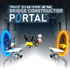 Bridge Constructor Portal【トロコン感想】