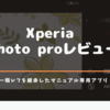 【おすすめ アプリ】Photo Proレビュー!スマホで手軽にマニュアル撮影!