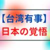 【台湾有事】日本の覚悟