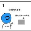 お知らせ【4コマ漫画】