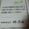 基本情報技術者試験合格体験記。
