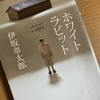 小説日和『ホワイトラビット』(著:伊坂 幸太郎)