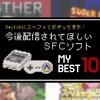 SFCオンライン!今後配信されてほしいソフトMyベスト10