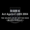 2004.11.30・12.01・02 Act Against AIDS 2004「THE GOLDEN AGE OF BRITISH ROCK〜愛と青春の英国ロック〜」