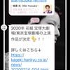 二人のダイスケによる花組上演作品二作目発表!!