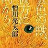 恒川光太郎『金色の獣、彼方に向かう』