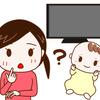 赤ちゃんとテレビのつきあい方(わが家はテレビを処分しました)
