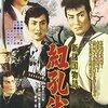 名匠の霧の小次郎と昭和残侠伝 高倉健が片岡千恵蔵から引き受けた大影響