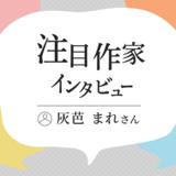 今月の注目作家インタビュー/灰芭 まれさん(2020年07月)