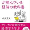 【読書感想】『アメリカの高校生が読んでいる経済の教科書』を読んで