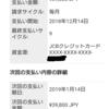 39万円の請求が !      キター    ((( ;゚Д゚)))ガクガクブルブル