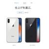 iPhoneXのカラーバリエーションは?在庫薄で予約難民続出と噂のiPhoneXの人気色は、スペースグレイとシルバーのどっち色?