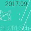 URLスキームのサイトを更新しました(2017.09.24版)