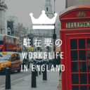 駐在妻のWork&Life in England