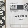 【日能研5年生】公開模試第2回(2月27日)の出題内容
