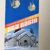 毎日更新 1980年 バックトゥザ 昭和55年 20歳 大学2年 秋~冬 スキー部 アルペン 幹事 プレイングマネージャー  福岡大学 旅ブログ 終活ブログ