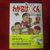 藤子不二雄A『わが名はXくん』最終第3巻が発売されています。幻の作品『マスクのXくん』も完全収録!