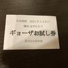 袋井市 麺屋はやたろう ギョーザお試し券で餃子5個無料!