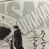 【ナルト】大刀・鮫肌から「物もペットも大切にするべき」だと学ぶ!