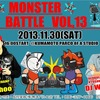 【DJ】MONSTER DJ BATTLE VOL,13開催決定!2013.11.30(SAT)