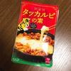 チーズinがオススメ!野菜がたくさん食べられる、カルディタッカルビの素