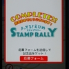 【STAMP RALLY】水めぐりサイクリングコース