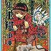 一田和樹「大正地獄浪漫 3」(星海社)を読みました