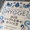 デンマークに学ぶ 『HYGGE 365日 「シンプルな幸せの作り方」 』 ブックレビュー