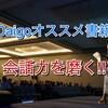 【Daigoオススメ書籍!!】会話力・プレゼン力を高めるための厳選4冊