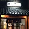 「食堂ユリ」は成田の花火の後に立ち寄った地元密着型の韓国料理店