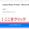 MYPROTEIN(マイプロテイン)荷物の追跡・検索方法