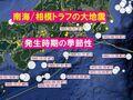 【地震】南海トラフ・相模トラフの巨大地震は全て8月~2月に起きていた+千葉県南部M3.8、茨城県沖M4.2前兆あり