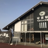 安芸駅から伊尾木洞への経路【伊尾木洞駐車場情報あり】