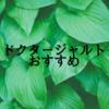 【初心者さん向け】韓国スキンケアおたくがオススメ!ドクタージャルトの神アイテム6選