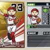 【ファミスタエボリューション】菊池涼介 選手データ 最終能力 金カード 虹カード 広島東洋カープ 二塁手