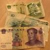人民元用の財布とHSBC銀行での人民元の入金