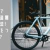 ベルリンで自転車の盗難を防ぐ方法!盗難に気をつける点は?