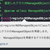 Xcode5で自分のコードをAPIリファレンス的にまとめていく話