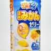 かなりしょっぱいゼリー飲料「ぷるシャリ温州みかんゼリー」は夏場にチビチビ塩分補給して熱中症対策に