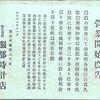 【セイコー】セイコーの潜む水道のメーターの略史