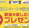 伊藤ハム・明治・キユーピー 合同企画 夏こそ!朝食応援キャンペーン