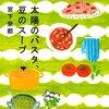 宮下奈都著『太陽のパスタ、豆のスープ』(集英社文庫)を読了