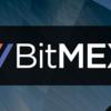 BitMEX(ビットメックス)の使い方や登録方法は?レバレッジ100倍可能な取引所の特徴を解説!